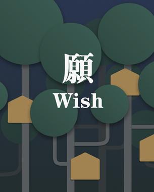 """// """"Wish"""" ( auf chinesisch """" 願"""") ist ein Interaktionsgerät für die Öffentlichkeit, dass der Schüler gedenkt, die beim Erdbeben in Sichuan im Jahre 2008 ums Leben gekommen sind. Dieses Projekt soll auf den Korruptionsskandal in diesem Zusammenhang aufmerksam machen und den Angehörigen eine Plattform bieten, ihre Verluste zu betrauern. """"Wish"""" besteht aus zwei Teilen, einerseits die Software: eine Webseite, die alle Informationen (Name, Alter, Schule usw.) von den Schülern trägt; andererseits die Hardware, ein Wunsch-Baum und ein Wunsch-Brett, die die Gedenkschreiben der Familien aufnehmen und sie zur Webseite schicken.  // Yi Cai // MA 2. Semester ID"""